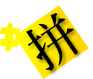 個性化拼圖 製作轉印拼圖 訂製客製化拼圖【凹凸創意拼圖】